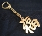 Blessing Key Chains