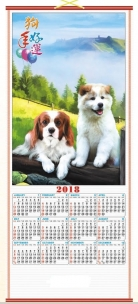 2018 Chinese Wall Scroll Calendar with Picture of Dogs
